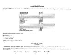 Перевод аттестата срочный перевод аттестата