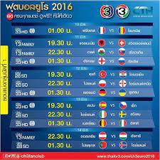 ตารางการถ่ายทอดสดฟุตบอลยูโร 2016