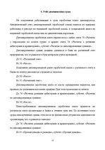 Практика на швейном предприятии id  Отчёт по практике Практика на швейном предприятии 15