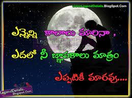Top Telugu Love Quotes Google Impressive Love Msgs For Him Hd Photos Telugu