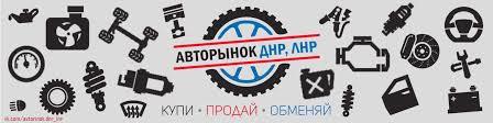 Авторынок Донецк, Луганск ДНР, ЛНР | ВКонтакте