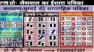 Kalyan Daily 4 Ank Life Time Chart 18 06 2019 Kalyan Lifetime Jodi Chart