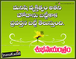 Top Quotes About Selfish People In Telugu Good Quotes