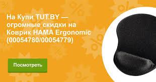 Отзывы <b>Коврик HAMA Ergonomic</b> (<b>00054780</b>/00054779) на KUPI ...