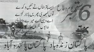 September Pakistan Defence Day Speech in Urdu   Achi Khasi Dot Com Achi Khasi Dot Com