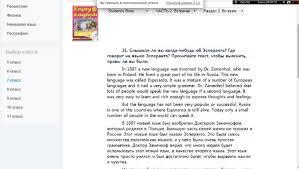 Домашняя работа по английскому языку класс Биболетова №  Домашняя работа по английскому языку 7 класс Биболетова №21