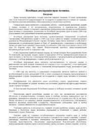 Конституционная защита прав и свобод человека курсовая по праву  Всеобщая декларация прав человека курсовая по праву скачать бесплатно статья участники государство международные конвенция экономическое пакт