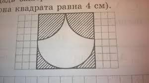Контрольная работа по теме Правильные многоугольники геометрия  Найти площадь заштрихованной фигуры если сторона квадрата 4 см Контрольная работа по теме