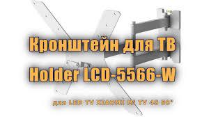 Устанавливаем <b>кронштейн</b> Holder LCD-5566 для <b>ТВ XIAOMI Mi</b> ...