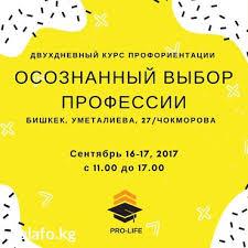 дипломная работа на Обучение курсы в Кыргызстан на kg  Приглашаем вас на курсы профориентации программы pro life Для тех в