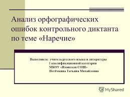 Презентация на тему Анализ орфографических ошибок контрольного  1 1 Анализ орфографических ошибок контрольного диктанта
