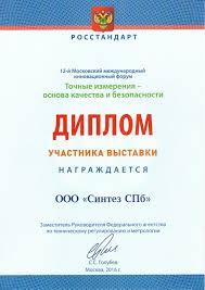 Дипломы и награды Дипломы и награды 12 ый Московский международный инновационный форум и выставка Точные измерения