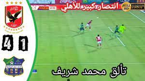 اهداف مباراة الاهلي والمقاصة اليوم - تعليق أيمن الكاشف - YouTube