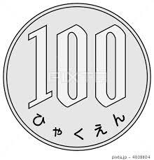硬貨100円 02のイラスト素材 4038804 Pixta
