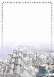 Рамка для оформления дипломов сертификатов грамот psd исходник  Рамка для оформления дипломов сертификатов грамот psd исходник