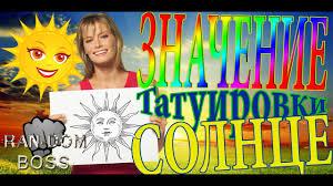 значение татуировки солнце