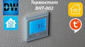 Термостат <b>BHT</b>-002 GB LW wi-fi в Home Assistant - YouTube