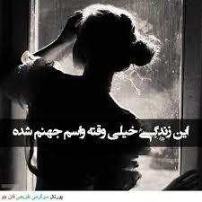 نتیجه تصویری برای عکس غمگین دختر تک و تنها