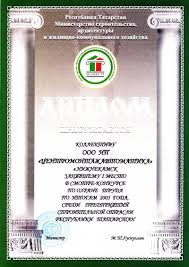 Охрана труда Диплом i место по охране труда среди предприятий строительной отрасли Республики Татарстан 2005 год