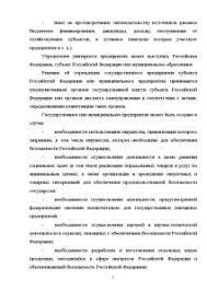 Отчет по преддипломной практике гму в администрации Региональный  Отчет по преддипломной практике гму В том числе написание отчета по преддипломной практике в