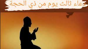 دعاء ثالث يوم من ذي الحجة 1442 أدعية مكتوبة ومسموعة - نبض السعودية