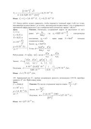 Решение задач по физике Пример оформления контрольной работы по физике нашими специалистами fiz fiz