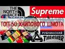 Купить Гоша Рубчинский - Интернет-магазин КМ20