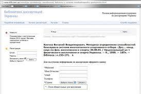 Куда пропала диссертация Виталия Кличко  В И Вернадского найти там следы научных изысканий Виталия Кличко невозможно В электронном каталоге диссертационных работ который содержит более 60 тысяч