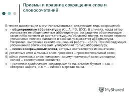 Презентация на тему Основные требования к оформлению текста  6 Приемы