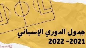 جدول الدوري الإسباني 2021- 2022 – موقع المحيط