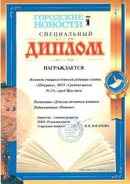 Дипломы и грамоты Специальный диплом в номинации