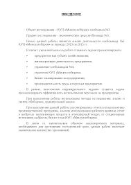 Отчет по преддипломной практике на хлебозаводе docsity Банк  Это только предварительный просмотр