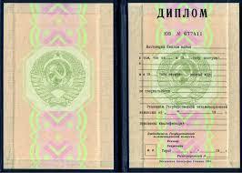 Купить диплом в Чебоксарах продажа оригинальных дипловмов в  15 000 Диплом о высшем образовании образцов 1975 1996 гг