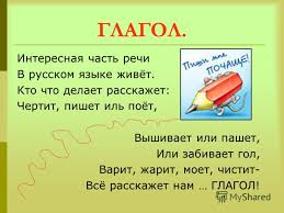Презентация на тему ГЛАГОЛ как часть речи Для урока русского  5 ГЛАГОЛ