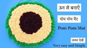 How to Make a Pom Pom Rug / Pom Pom Mat / Sunflower Mat - By Arti Singh