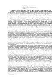 Философия познания Сознание и бытие Доц Пермский государственный университет