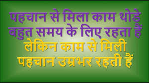Motivational Quotes In Hindi Mevotu