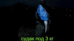 Рыбалка на#судака в проводку!НА СВЕТЛЯЧОК! - YouTube