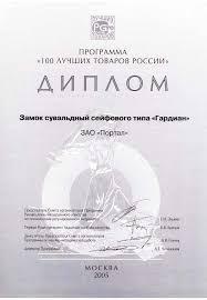 Дипломы и награды Платиновый знак