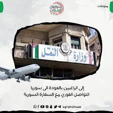 وزارة النقل السورية تفتتح رحل... - السوريون في الإمارات