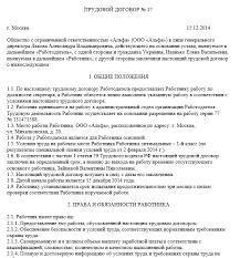 Гражданско правовой договор с иностранным гражданином Статьи  Гражданско правовой договор с иностранным гражданином