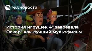 """""""История игрушек 4"""" завоевала """"<b>Оскар"""" как лучший</b> мультфильм ..."""