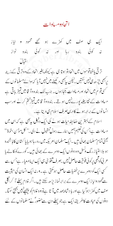 on national unity in urdu essay on national unity in urdu