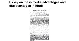 essay on mass media advantages and disadvantages in hindi google  essay on mass media advantages and disadvantages in hindi google docs