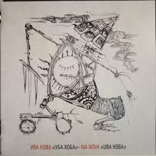 <b>Ива Нова</b> = Iva Nova* - <b>Уба</b> Хоба = Uba Hoba (2019, Vinyl) | Discogs