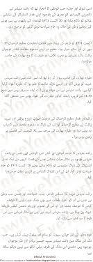 military essay essay on military elegant military resume templates  rashid minhas essay in urdu history rashid minhas biography life rashid minhas was awarded the highest