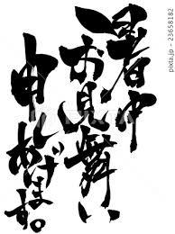 筆文字 文字 暑中見舞い 漢字のイラスト素材 Pixta
