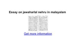essay on jawaharlal nehru in malayalam google docs