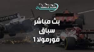 مباشر فورمولا 1 | بث مباشر سباق فورمولا 1