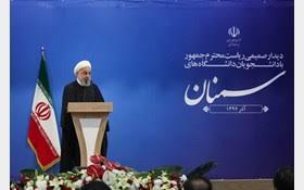 Image result for بررسی 12 ادعای رئیس جمهور درگزارش مستندکیهان